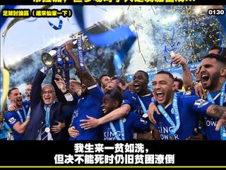 淩淩漆足球貼士報【第一千二百五十期】