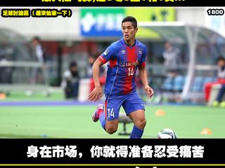 淩淩漆足球貼士報【第 一千一百三十二期】