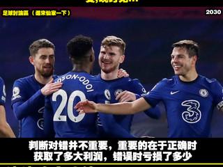 淩淩漆足球貼士報【第一千三百五十三期】