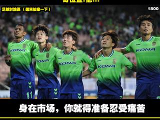 淩淩漆足球貼士報【第一千四百二十二期】