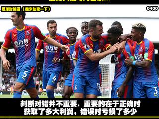 淩淩漆足球貼士報【第一千三百五十五期】