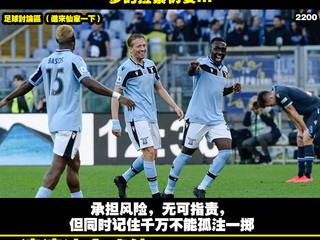 淩淩漆足球貼士報【第一千三百五十四期】
