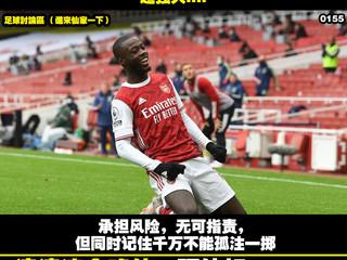淩淩漆足球貼士報【第一千三百六十二期】