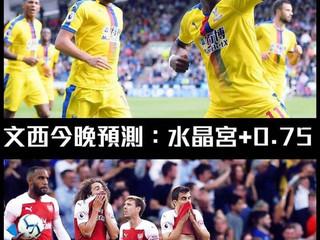 文西足球贴士报【第二十期】