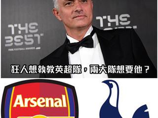【#英超足球討論區📺】傳言摩鳥有興趣繼續留執教英格蘭隊,想做第一個帶領三家英超球隊的教練。你想看他..............