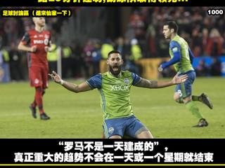 淩淩漆足球貼士報【第一千一百三十八期】