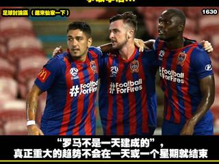 淩淩漆足球貼士報【第五百六十五期】