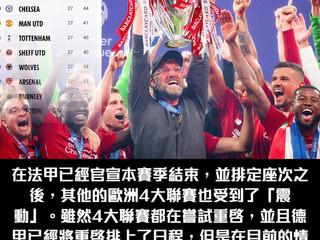 【#英超足球討論區📺】英超到底最終會怎麼樣呢?如果效仿法甲,利物浦就奪冠軍紅魔戰歐聯,阿森納沒得踢歐戰。