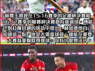 【#英超足球討論區📺】博格巴:林加德是大场面球员。