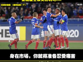 淩淩漆足球貼士報【第一千一百二十二期】