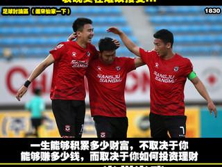 淩淩漆足球貼士報【第六百一十七期】