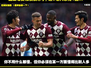 淩淩漆足球貼士報【第一千一百三十三期】