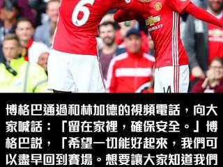 【#英超足球討論區📺】回答转会的传闻?博格巴向曼聯球迷表态:很想快快踢回球帮紅魔重夺冠军。