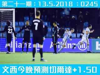 文西足球心水报 【第二十一期】