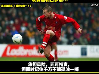 淩淩漆足球貼士報【第一千一百八十六期】