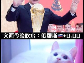 文西2018世界盃吹水報 【第九期】