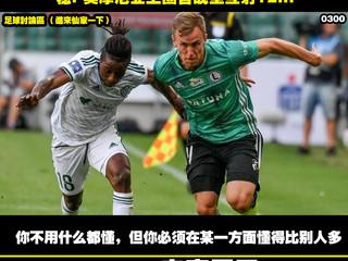 淩淩漆足球貼士報【第一千一百五十八期】
