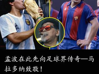 【#英超足球討論區】孟波在此先向足球界傳奇—馬拉多納致敬!