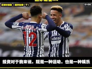 淩淩漆足球貼士報【第一千四百三十八期】
