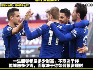 淩淩漆足球貼士報【第一千四百三十二期】