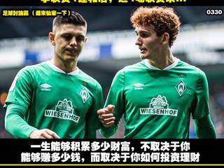 淩淩漆足球貼士報【第一千二百四十八期】