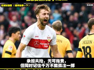 淩淩漆足球貼士報【第一千三百二十六期】
