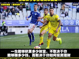 淩淩漆足球貼士報【第 一千二百一十期】
