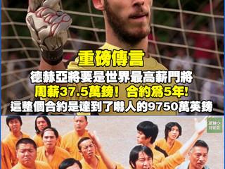 【#英媒體報報看📺】傳言德赫亞就要跟紅魔簽新合約,整整37.5萬鎊周薪長合約。當曼聯👹踢完季前賽之後,西班牙🇪🇸門將就馬上簽字。他值世界最高薪門將嗎?