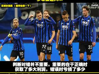 淩淩漆足球貼士報【第一千三百五十九期】