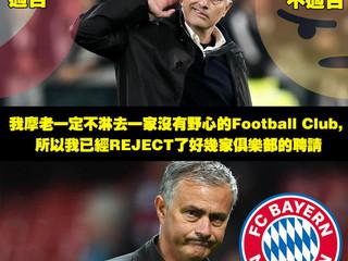 【#曝BayernMunich很淋想狂人执教?🤔】