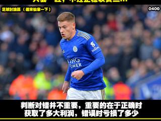 淩淩漆足球貼士報【第五百三十二期】