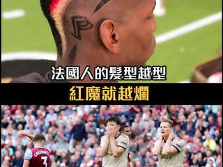 【#英超足球討論區📺】近日,博格巴又有新的髮型,黑紅黃參起來,還有他本身的名字縮寫,網絡球迷講曼聯最近的糟糕...........