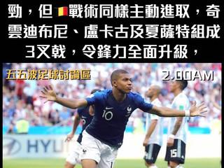 金刚足球心水贴士报【第八十六期】