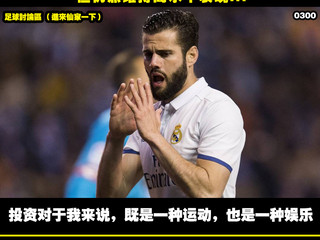 淩淩漆足球貼士報【第一千四百二十八期】