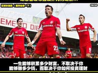 淩淩漆足球貼士報【第 一千一百二十七期】