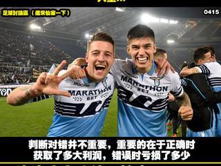 淩淩漆足球貼士報【第 一千三百一十四期】