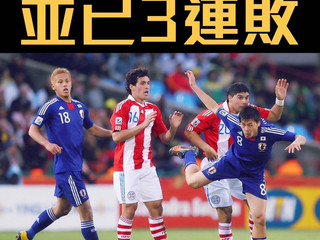 金刚足球贴士报【第三十七期】
