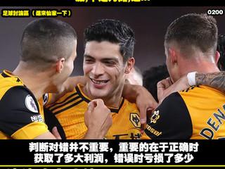 淩淩漆足球貼士報【第一千三百二十二期】