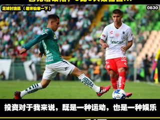 淩淩漆足球貼士報【第一千一百三十六期】