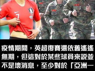【#英超足球討論區📺】孫興慜稱他不單止加入南韓海軍陸戰隊,還成了英超的「歷史第一」