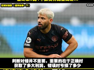 淩淩漆足球貼士報【第 一千二百零五期】