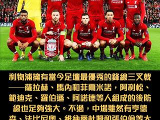 【#英超足球討論區📺】紅軍的阵容幾乎完美!只有一個地方待加强,買多一個就可建立利物浦王朝