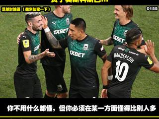 淩淩漆足球貼士報【第一千二百零八期】