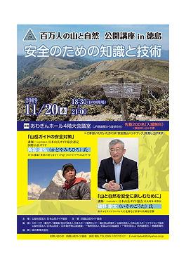 百万人の山と自然公開講座in徳島 案内チラシ2019_9_26-2.jpg