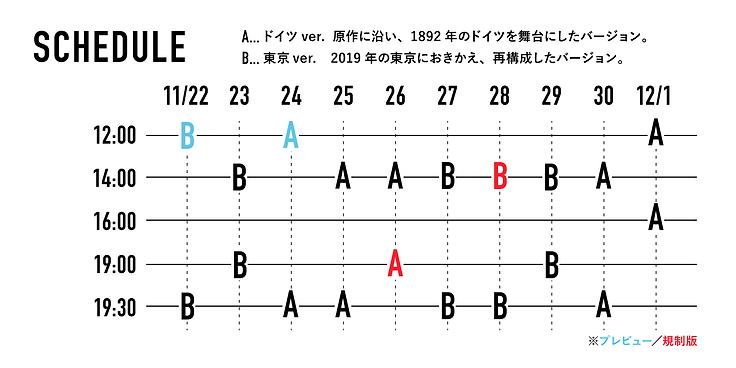 SA スケジュール-09.png