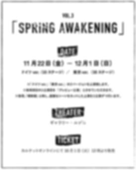 春めざ 予告-07.png