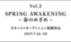 8月公演 TOPimage aud-02.png