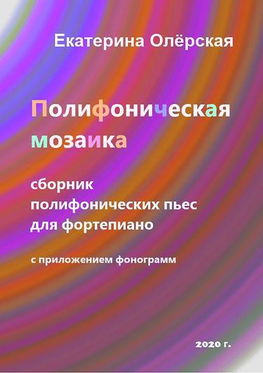 полиф мозаика обложка НОВАЯ.jpg