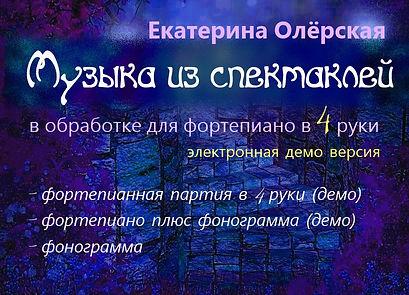 ОБЛОЖКА ОБЩЕГО АЛЬБОМА НА САЙТ JPEG.jpg