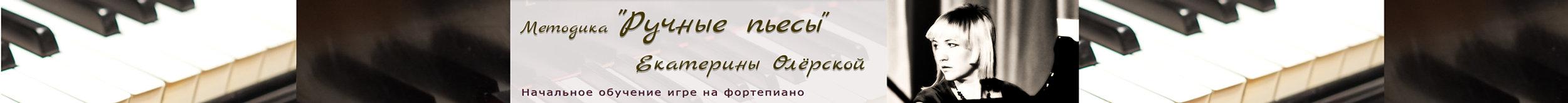 фото Екатерины Олёрской